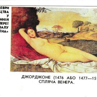 Календарик 1989 календарь ХХ века, Пресса, живопись