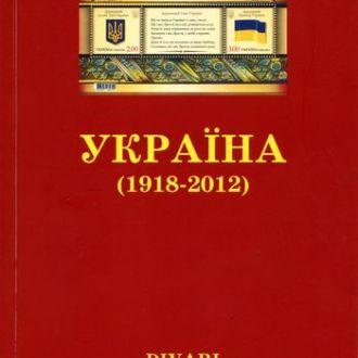 Каталог почтовых марок Украины (1918-2012)