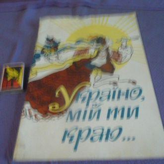 Україна, мій ти краю... Збірник пісень