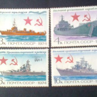 СССР 1974г Боевые корабли ВМФ СССР