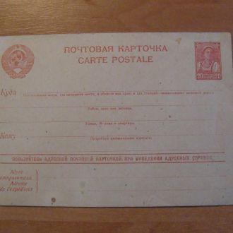 почтовая карточка Россия СССР  оригинал