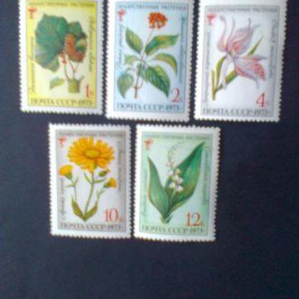 СССР 1973г Лекарственные растения