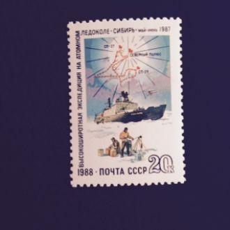 СССР г1988 Высокомар.экс.на атомном ледок Сибирь.
