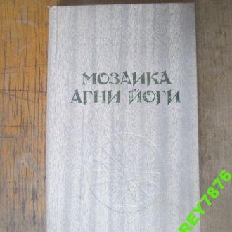 Мозаика Агни Йоги. 2кн.