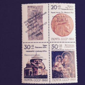 СССР г1988 Реликвии армянского народа
