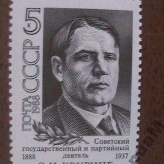 СССР 1988 MNH Квиринг