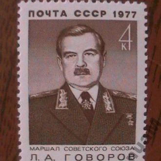 СССР 1977 MNH Говоров