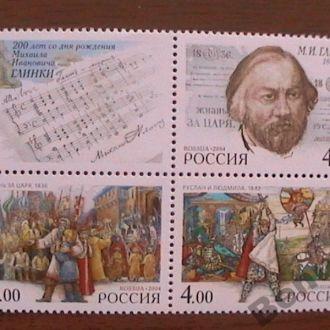 Россия 2004 хх Глинка