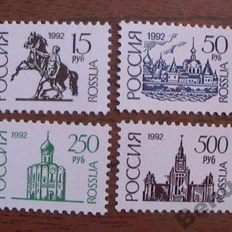 Россия 1992 хх Стандарт 59-62 (мел. бум.)