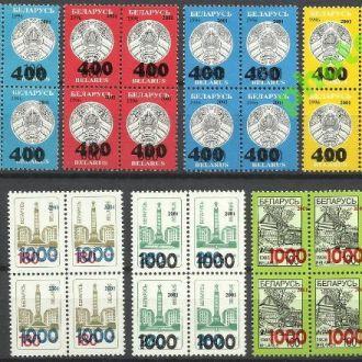 Беларусь 2001 стандарт надпечатки 4х7м.**