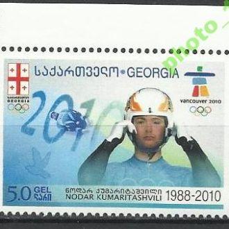Грузия 2010 олимпиада 1м.**