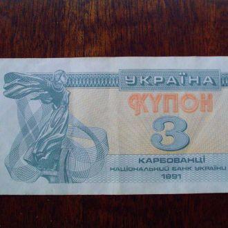Украина.1991г. 3 купонов-карбованцев