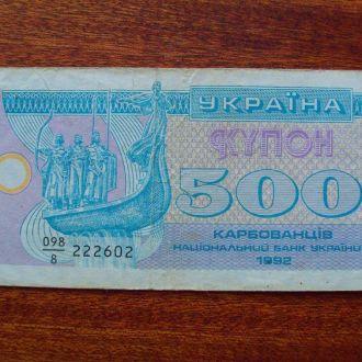 Украина.1992г. 500 купонов-карбованцев