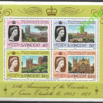 Сент Винсент 1978 25 лет Коронации архитектура бл.