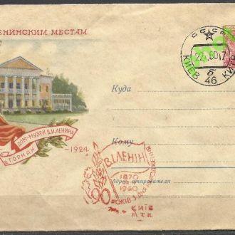 СССР 1960 1/III Горки Дом-музей Ленина ХМК+СГ СК11
