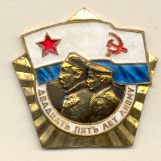 Знак ВМФ Уч Зав. ЛНВМУ 25.