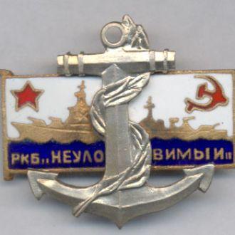 Знак ВМФ РКБ НЕУЛОВИМЫЙ.