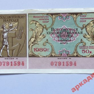 лотерейные билеты-1985г