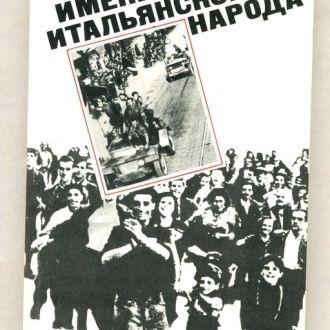 книга Именем итальянского народа - Вальтер Аудзимо