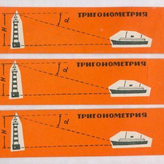 закладки для книг Формулы Тригонометрия СССР 3 шт.