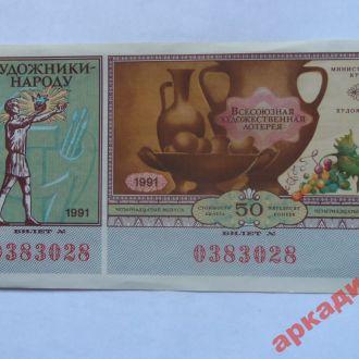 лотерейные билеты-1991г-художественная