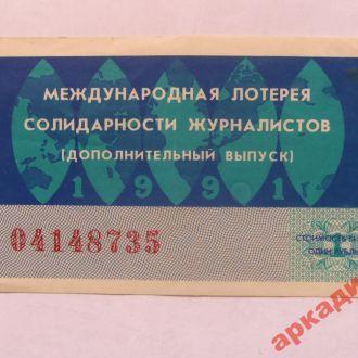 лотерейные билеты-1991г-журналистская лотерея