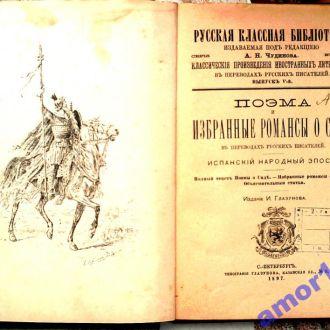 Поэма и избранные романсы о Сиде , 1897 г.