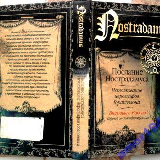 Послание Нострадамуса. Истолкование иероглифов Гораполлона.   М. Аст 2004г. 415 с. твердый переплет,