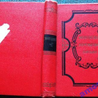 Шарль Монтескье. Персидские письма. М, 1956 г.- 400 с. Антикварное издание.