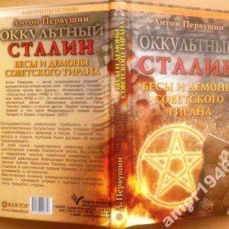 Первушин А. Оккультный Сталин. Бесы и демоны советского тирана. Лабиринты истины