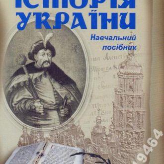 Пасічник, М. С.  Історія України: державницькі процеси, розвиток культури та політичні перспективи :