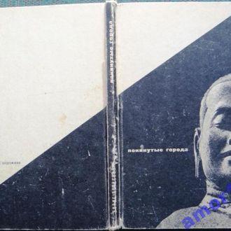 Бродский Б. Покинутые города. М. Советский художник 1963г. 152 с.