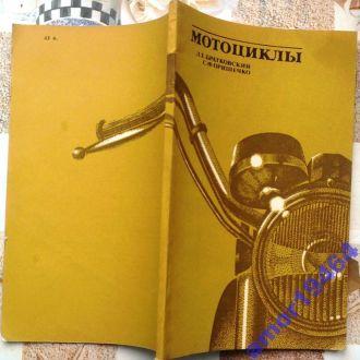 Братковский Л.Е., Оришечко С.Ф.  Мотоциклы.