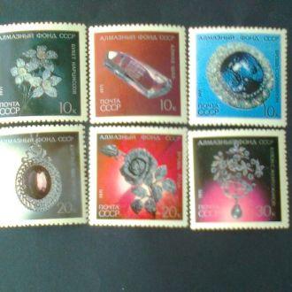 СССР 1971г Алмазный фонд СССР