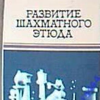 Бондаренко Ф.С. Развитие шахматного этюда. К. Здоровя 1982г. 232 с. ил.