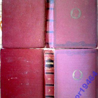Бомарше.  Избранные произведения в 2 томах . (комплект). Художественная литература. Москва.1966 г.