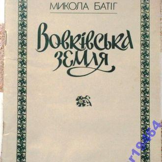 Батіг ,  Вовківська земля : історико-етнографічний нарис. 1990.