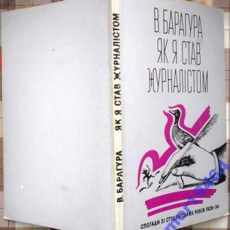 """Барагура В.  """"Як я став жуоналістом"""" Спогади зі студентських років 1928-1934рр. АВТОГРАФ. Торонто Ка"""