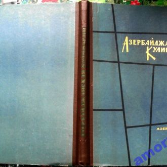 Азербайджанская кулинария. Алхазов, Джабаров , Малеев, и др. Баку. Азербайджанское госизд. 1963г.