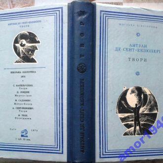 Антуан де Сент-Екзюпері.  Твори.  К. Молодь. 1973. 353с.  Палiтурка: тверда, звичайний формат.