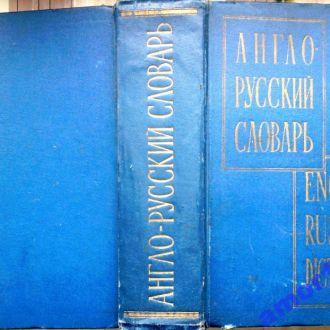 Англо-русский словарь. Составитель: Владимир Мюллер. 1963 г