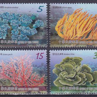 Тайвань 2015 МОРСКАЯ ФАУНА КОРАЛЛЫ РИФЫ ПОДВОДНЫЙ МИР ИХТИОЛОГИЯ НАУКА ФАУНА ФЛОРА 4м** MNH