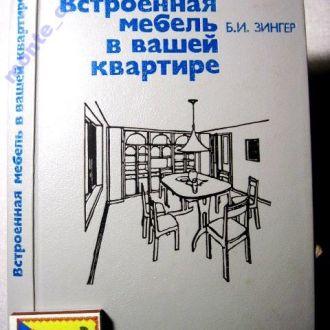 Встроенная мебель в вашей квартире. Изготовл. 1991