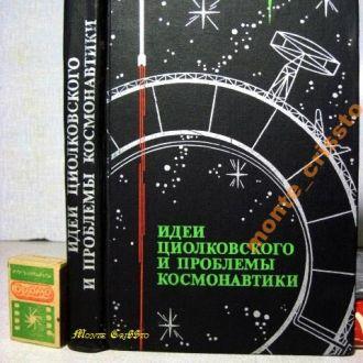 Идеи Циолковского и проблемы космонавтики труды I - V чтений штамп музея 1974