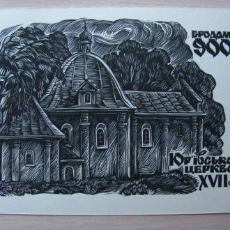 І Крислач . Юрївська церква  XVII ст . Линогравюра