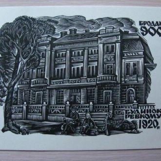 І Крислач . Будинок ревкому 1920 р . Линогравюра