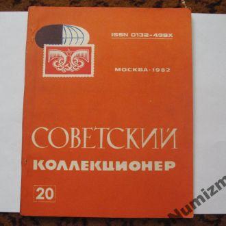 Советский коллекционер. Номер 20. 1982 г.