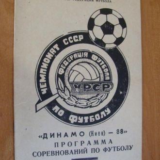 Динамо Киев  1988 год программа соревнований