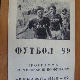 Динамо Киев  1989 год программа соревнований