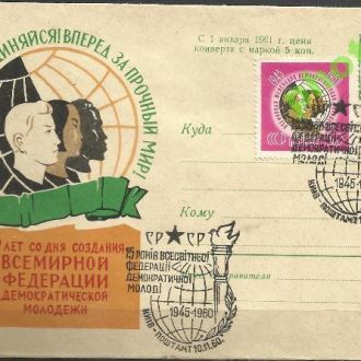 СССР 1960 19/V Федерация демократической молодежи